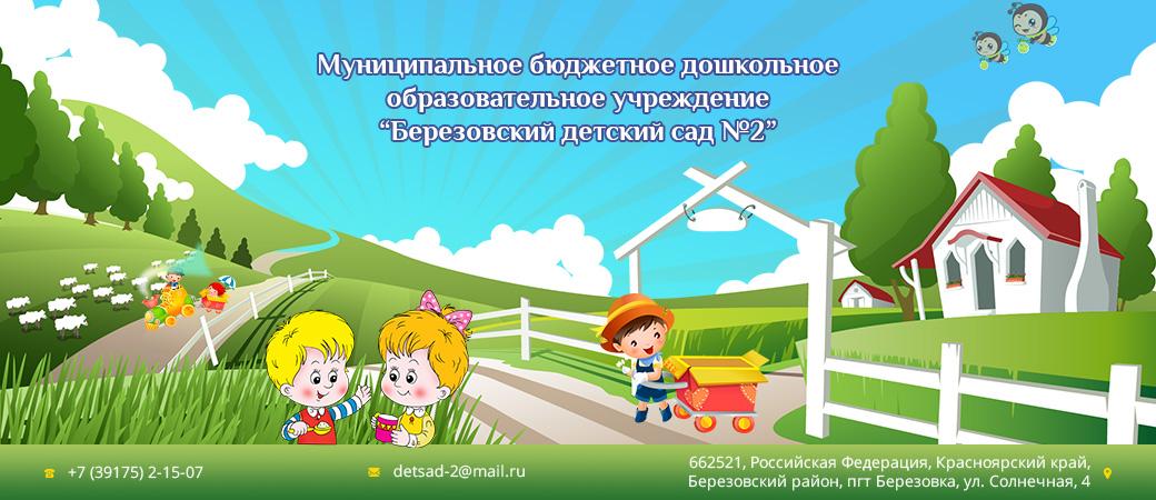 """МБДОУ """"Березовский детский сад № 2"""""""